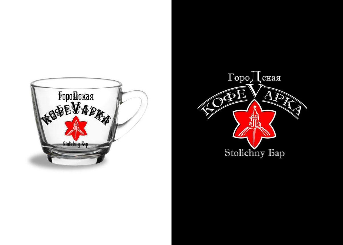 Лого «ГороДская кофеVарка»